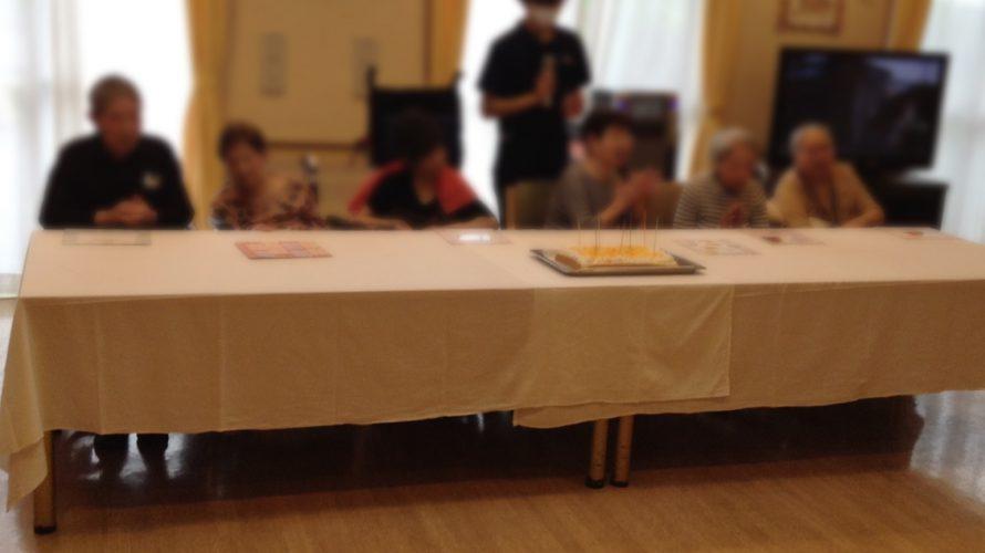 いきいきユニット・誕生日会・敬老の日のお祝いの会
